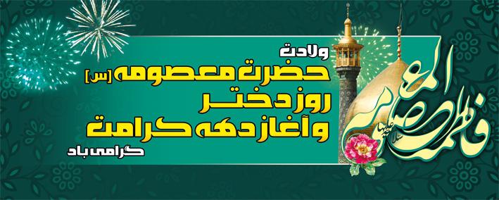 hazrate-masoomeh