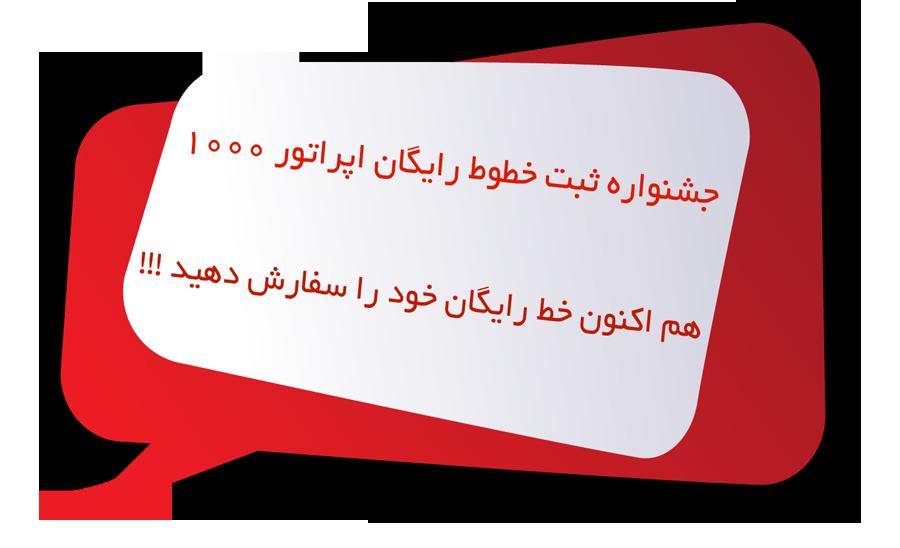 √ جشنواره ارائه خطوط پیامکی ١٠٠٠ به صورت رایگان